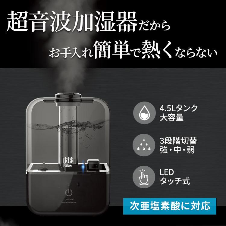 超音波加湿器 次亜塩素酸に対応