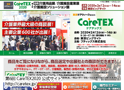 CareTexとは?