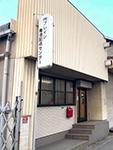 ブレイン大阪南港配送センター